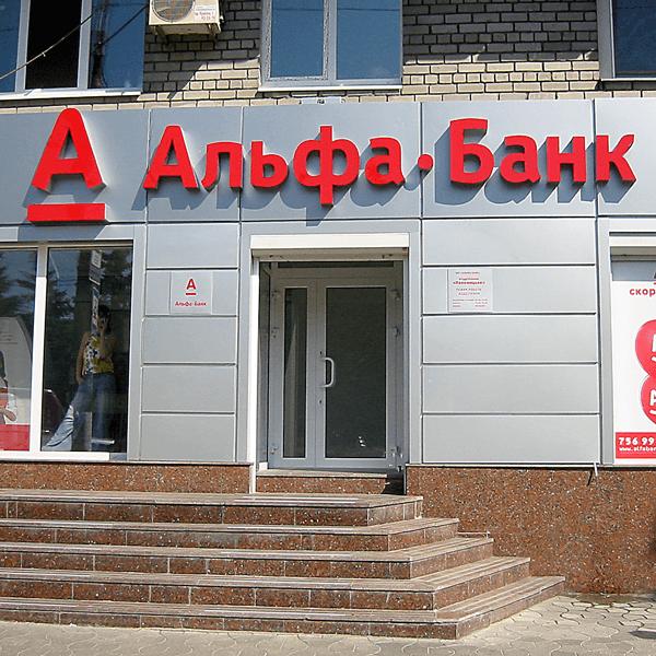 "Вивіска ""Альфа-Банк"", Київ - MCAGROUP"