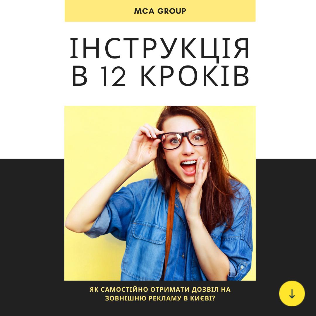 Як самостійно отримати дозвіл на зовнішню рекламу в Києві? Інструкція в 12 кроків - MCA Group