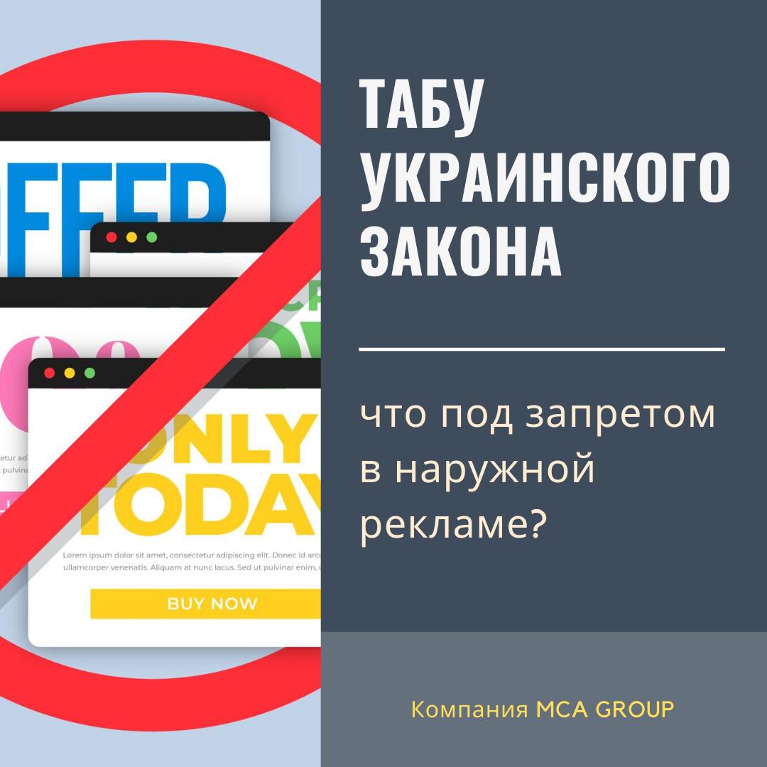 Табу украинского закона: что под запретом в наружной рекламе? - MCA Group