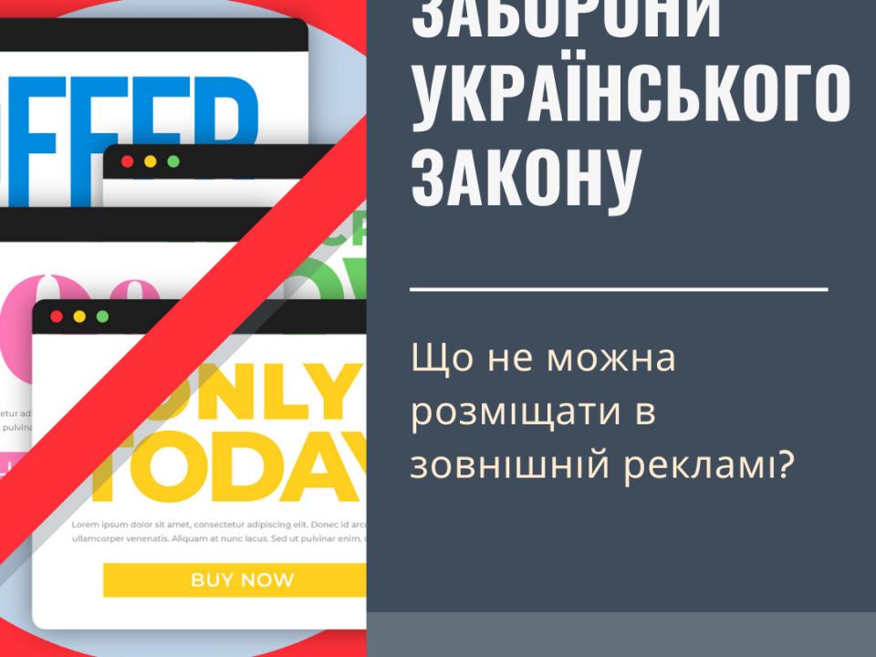 Заборони українського закону: що не можна розміщати в зовнішній рекламі? - MCA Group