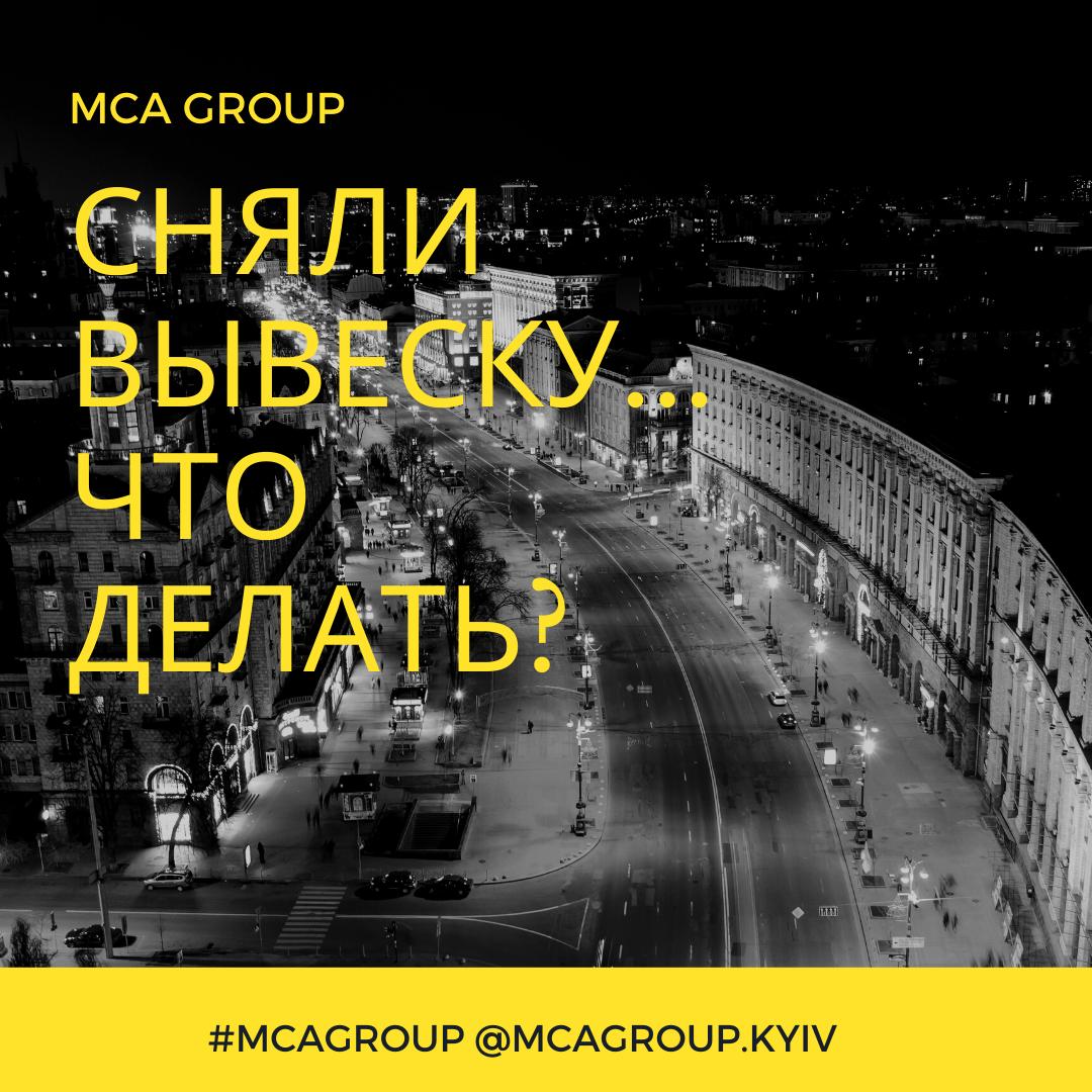 Сняли вывеску. Что делать? - MCA Group