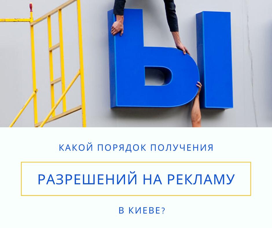 Какой порядок получения разрешений на рекламу в Киеве? - MCA Group