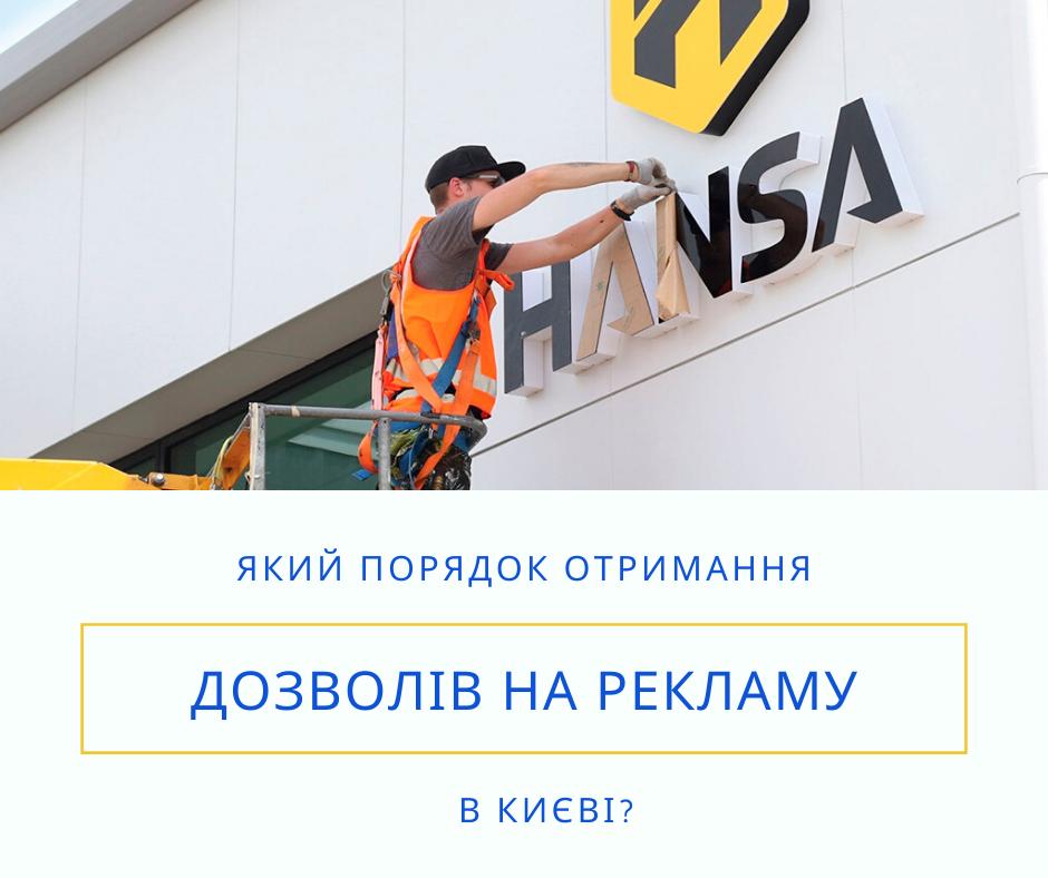 Який порядок отримання дозволів на рекламу в Києві? - MCA Group
