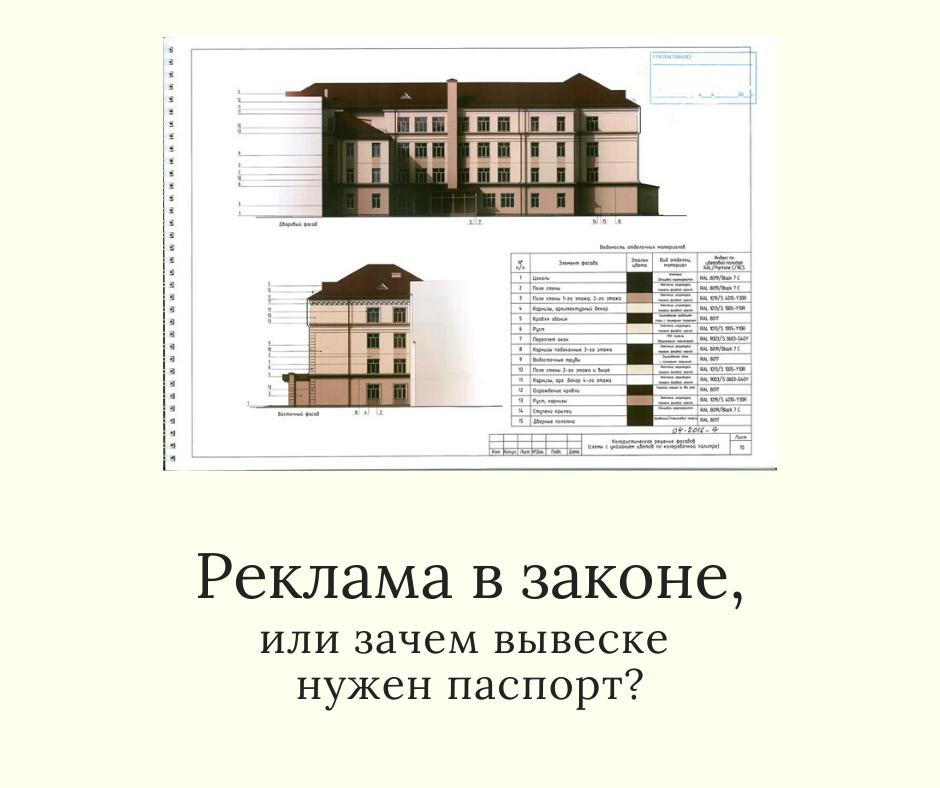Реклама в законе рус