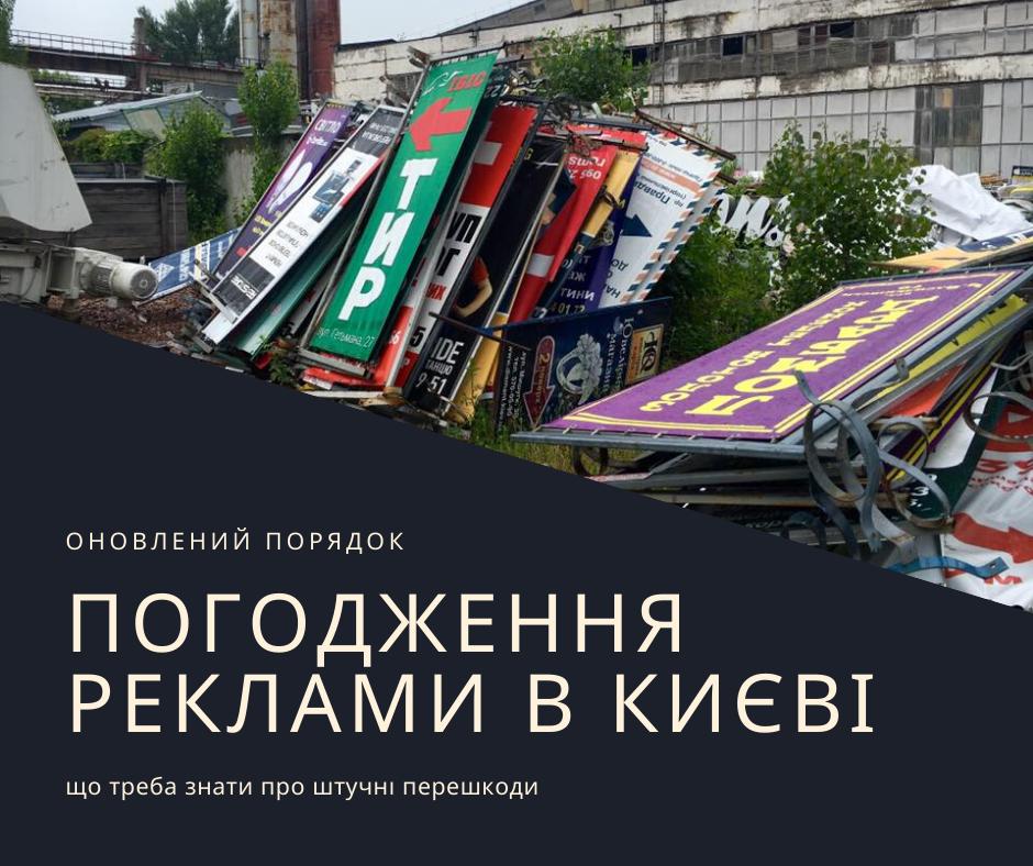 Оновлений порядок погодження реклами в Києві: що треба знати про штучні перешкоди - MCA Group