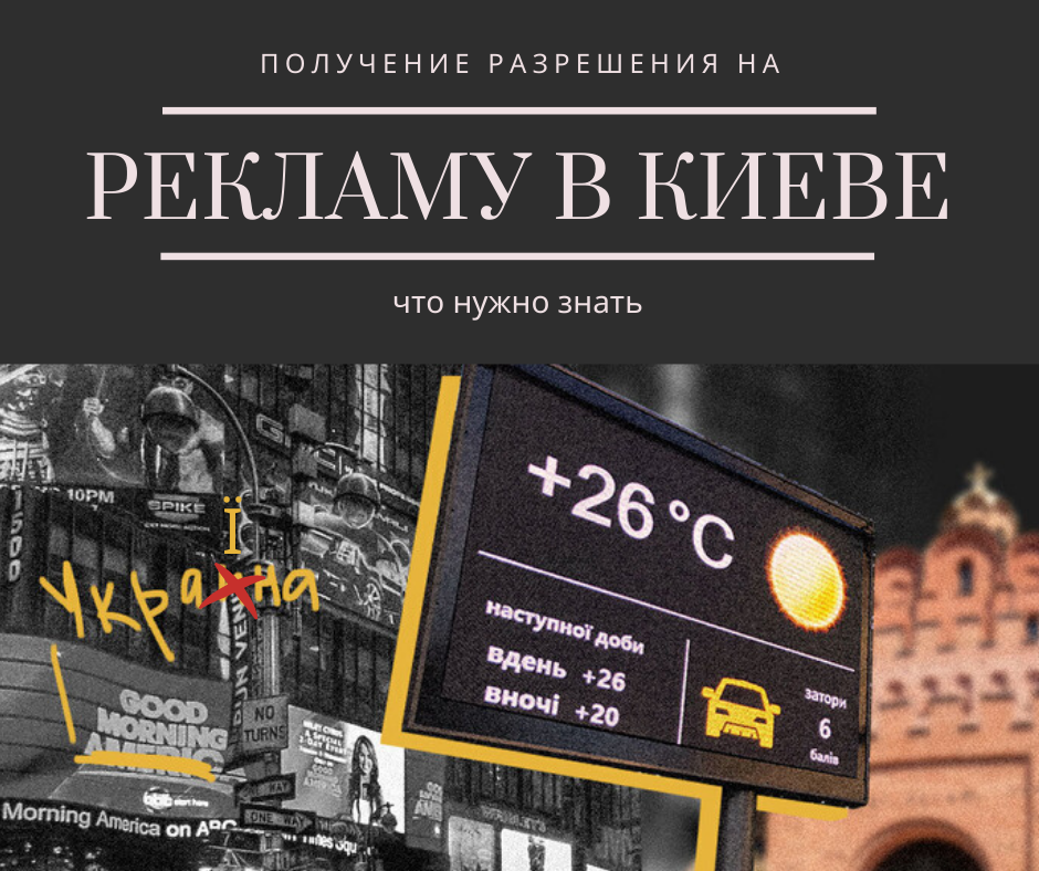 Получение разрешения на рекламу в Киеве: что нужно знать - MCA Group