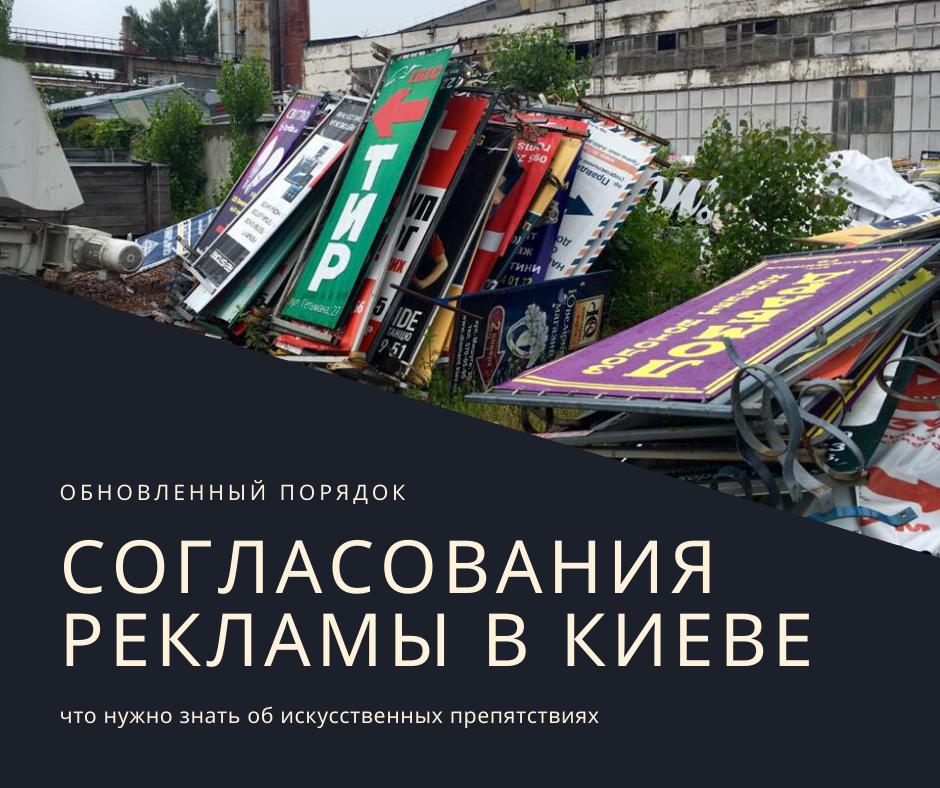 Обновленный порядок согласования рекламы в Киеве: что нужно знать об искусственных препятствиях - MCA Group