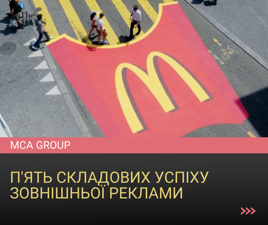 5 складових успіху зовнішньої реклами - MCA Group