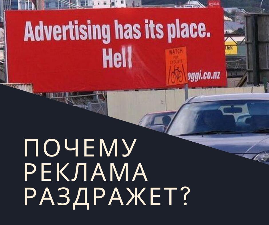 Почему реклама раздражает? - MCA Group