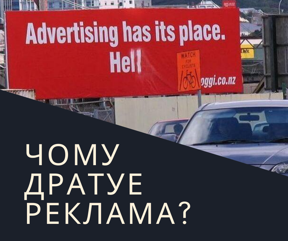 Чому дратує реклама? - MCA Group